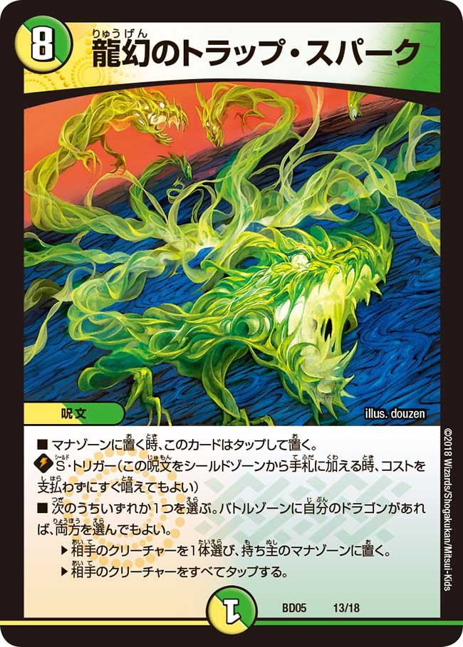 Dragon Fantasy Trap Spark