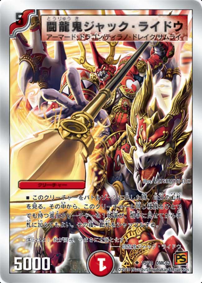 Jack Raidou, Battle Dragon