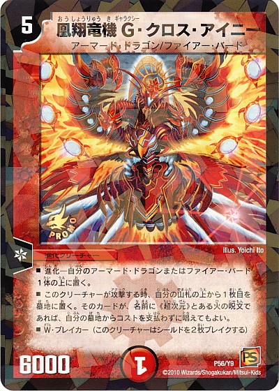 Galaxy Cross Aini, Sky Lord Dragonmech