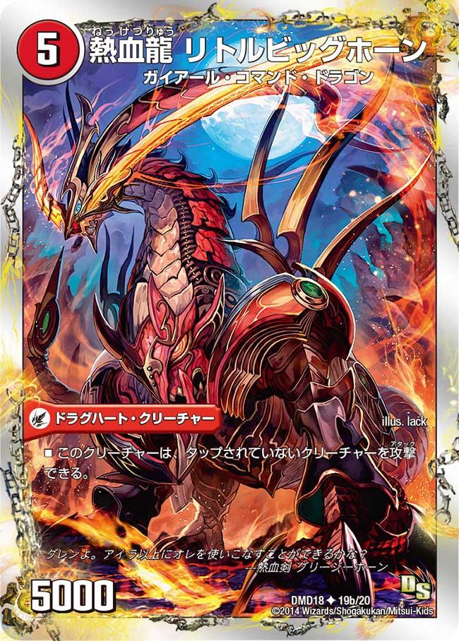 Little Big Horn, Passion Dragon