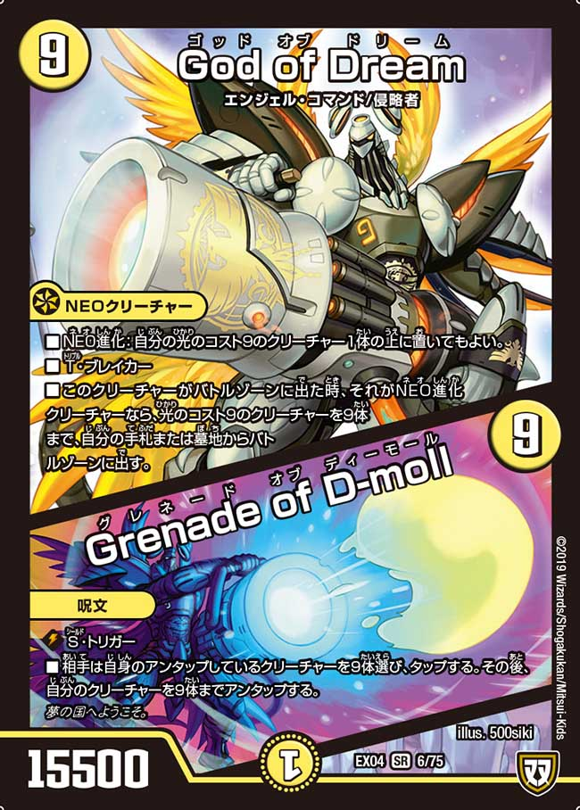 God of Dream / Grenade of D-moll
