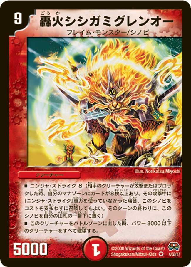 Crimson Lion God, the Roaring Flame