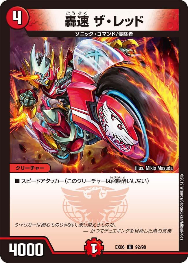The Red, Lightning Sonic