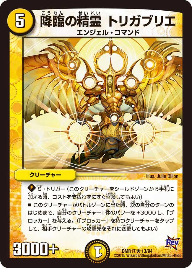 Torigaburie, Advent Elemental