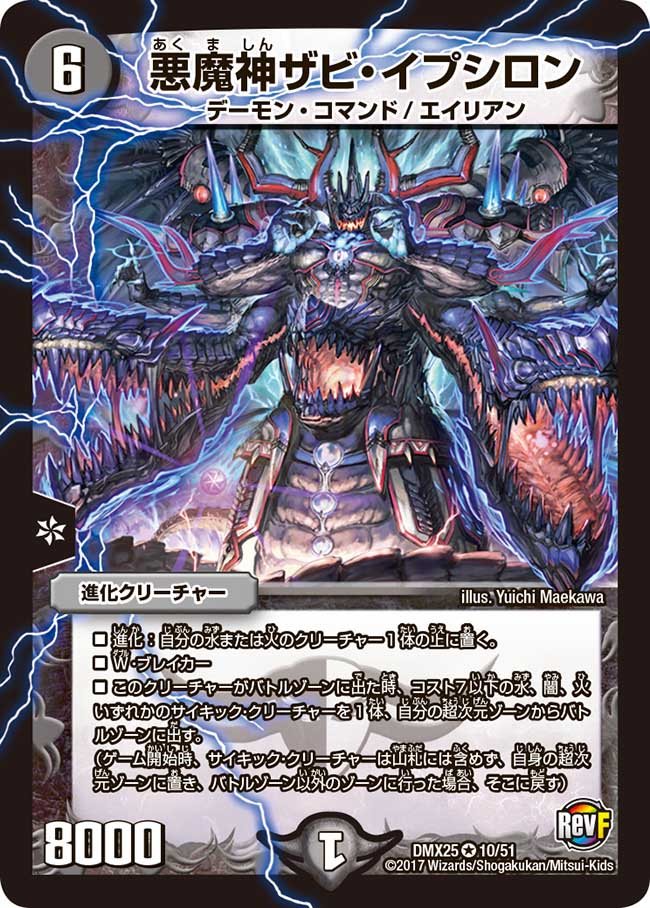 Zabi Epsilon, Lord of Demons