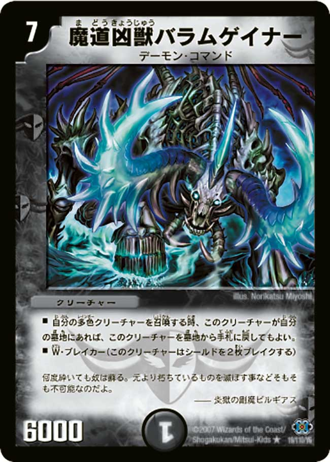 Baramgainer, Evil Mystic Beast