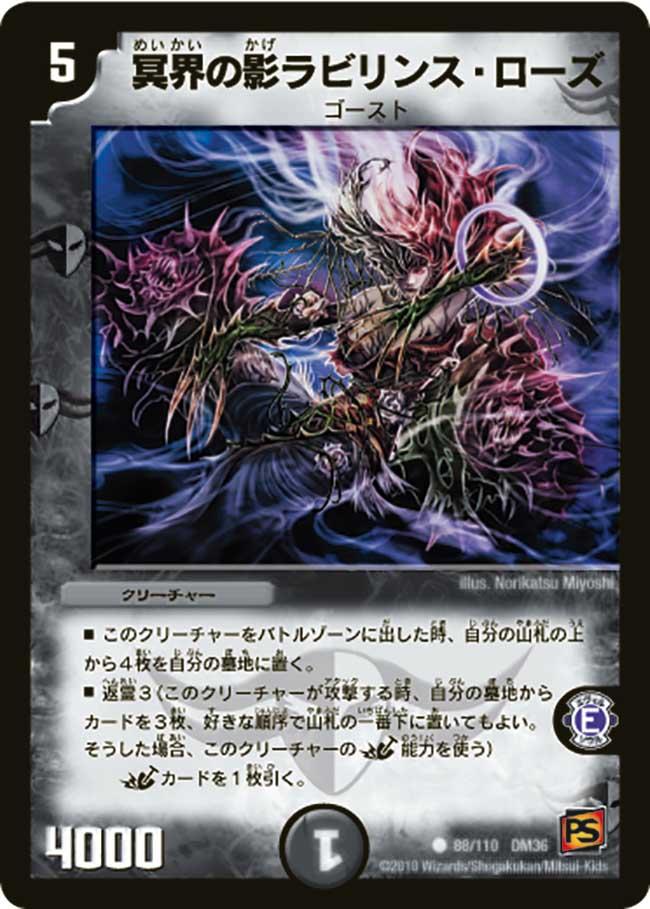 Labyrinth Rose, Shadow of Hades