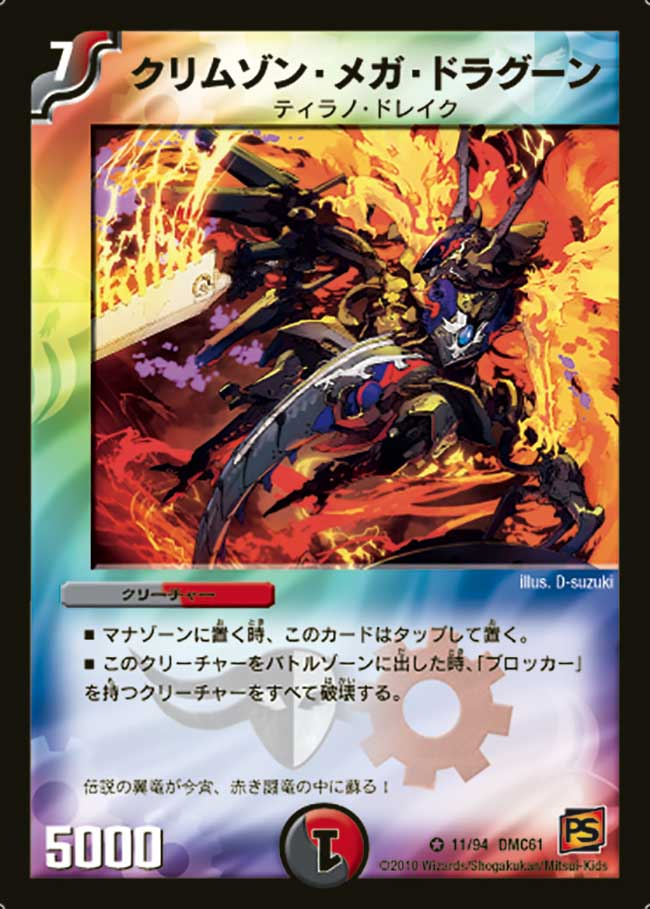 Crimson Mega Dragoon