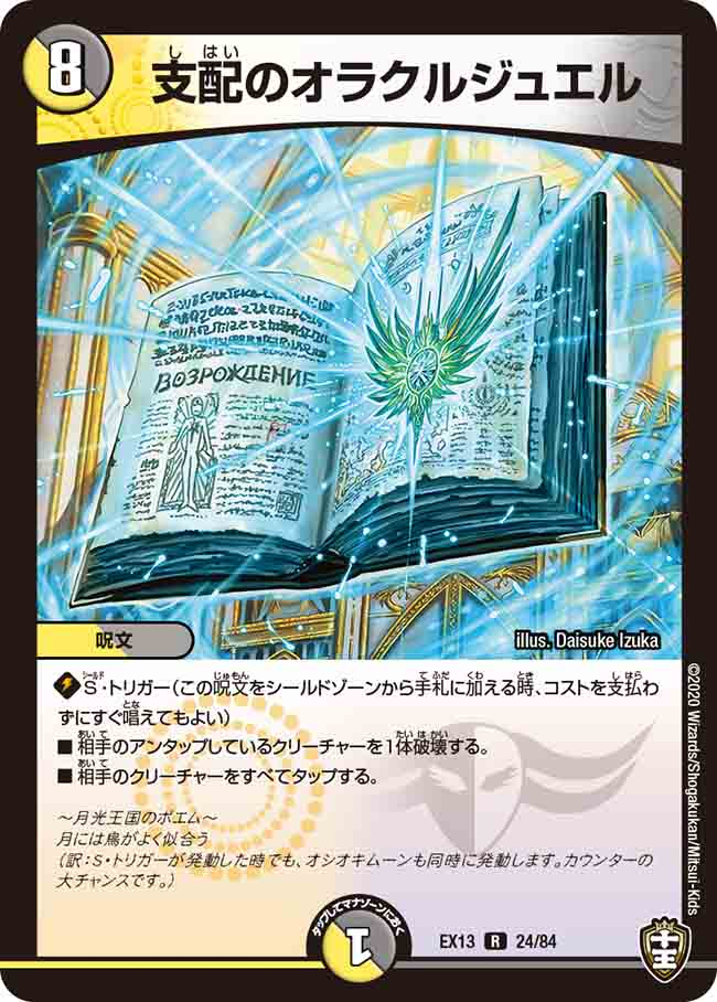 Oracle Jewel of Control