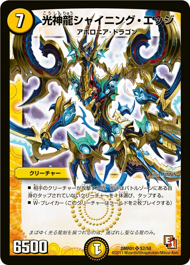 Shining Edge, Light Divine Dragon