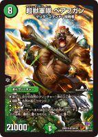 Bearfugan, Super Beast Army