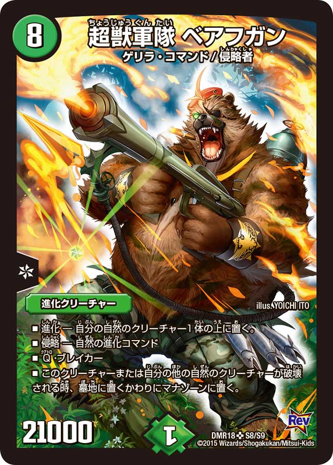 Bearfugan, Super Beast Army