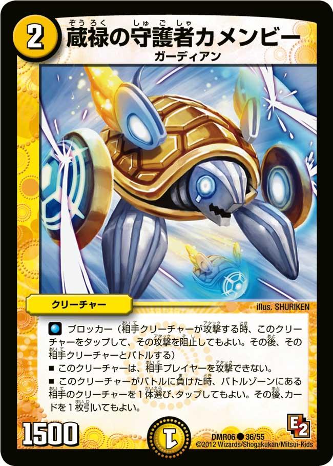 Kamenbi, Guardian of Concealed Blessing