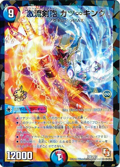 Katsu Infinity King, Achoo Crimson