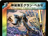 Gulan Berze, Poseidon Destroying Dragon