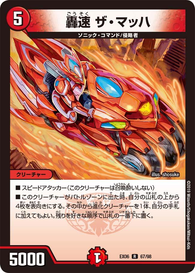 The Mach, Lightning Sonic