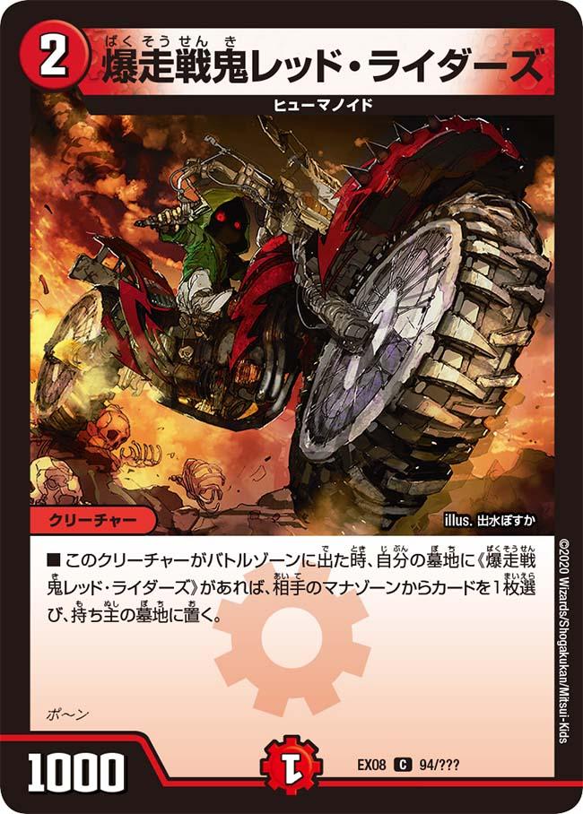 Red Ridaz', Explosive Daredevils