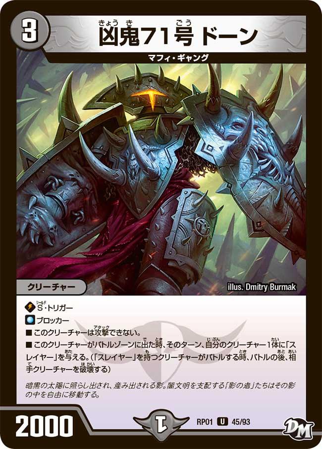 Dawn, Misfortune Demon 71
