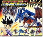 DM Creature Collection Vol.1 a