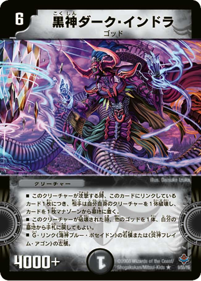 Dark Indora, God of Darkness