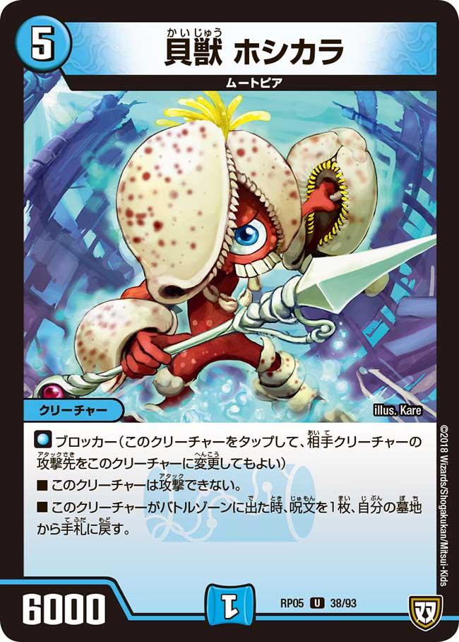 Hoshikara, Shell Beast