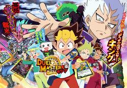 Duel Masters King.jpg