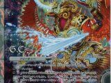 Dragon Ultimate God Geki