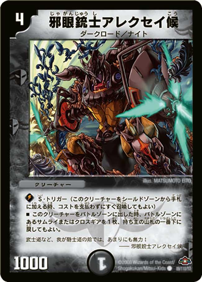 Marquis Alexey, Demonic Eye Gunman