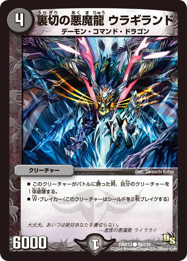 Ulgilando, Betrayal Demon Dragon