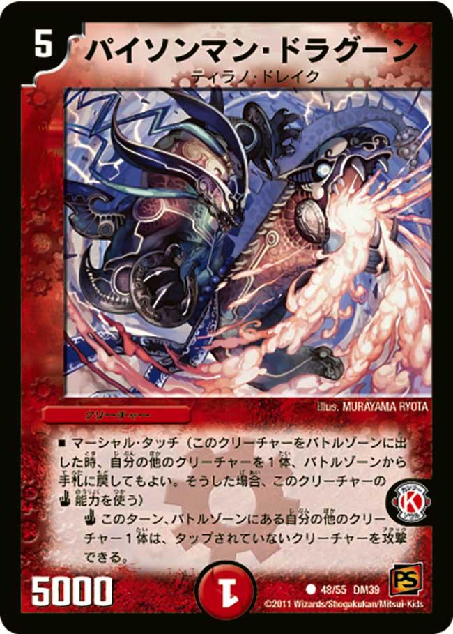 Pythonman Dragoon