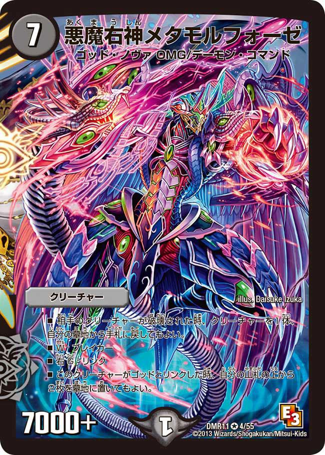 Metamorphose, Demon Right God