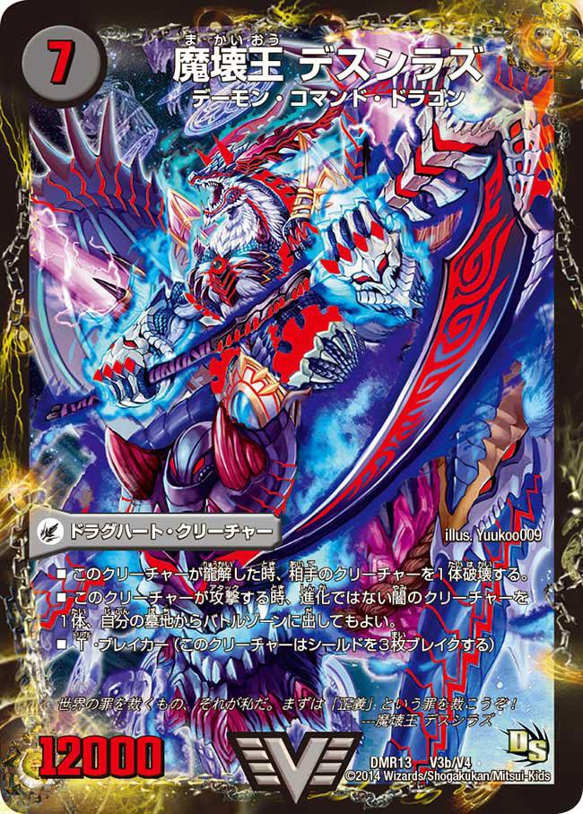 Deathshiraz, Devil Corrupt King