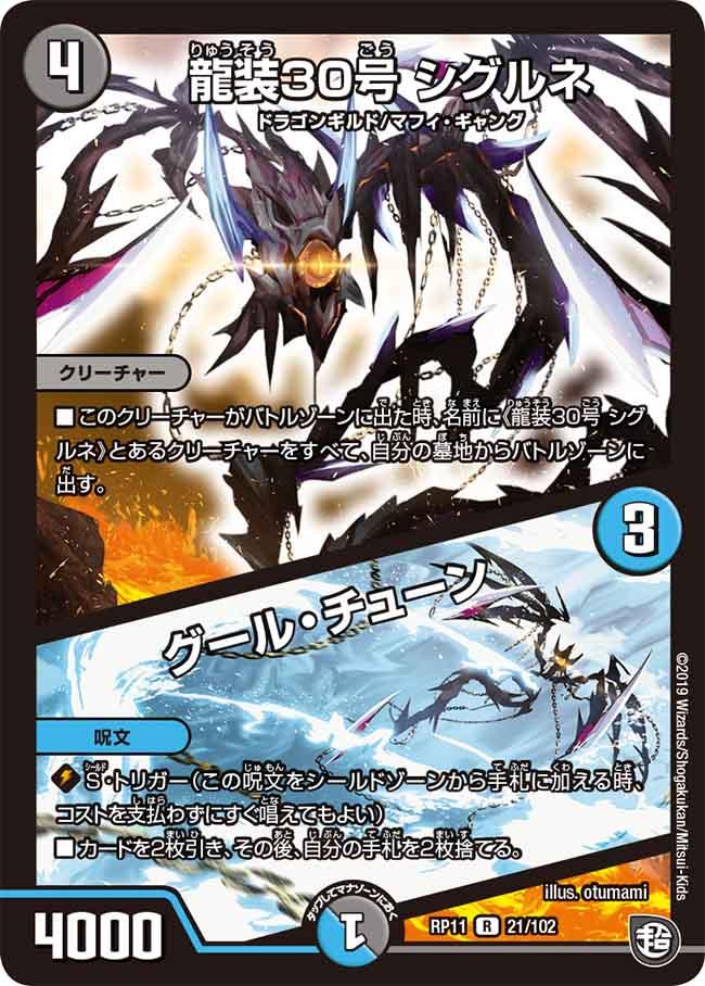 Shigurune, Dragon Armored No. 30 / Cool Tune