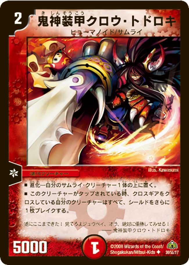 Crow Todoroki, Relentless Swordsman