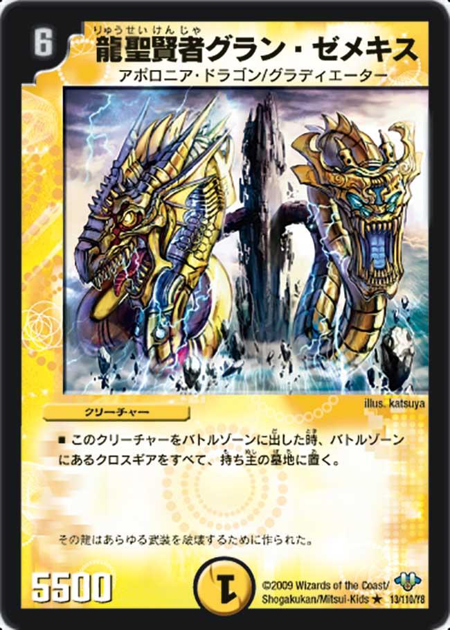 Gran Zemechis, Holy Dragon Sage