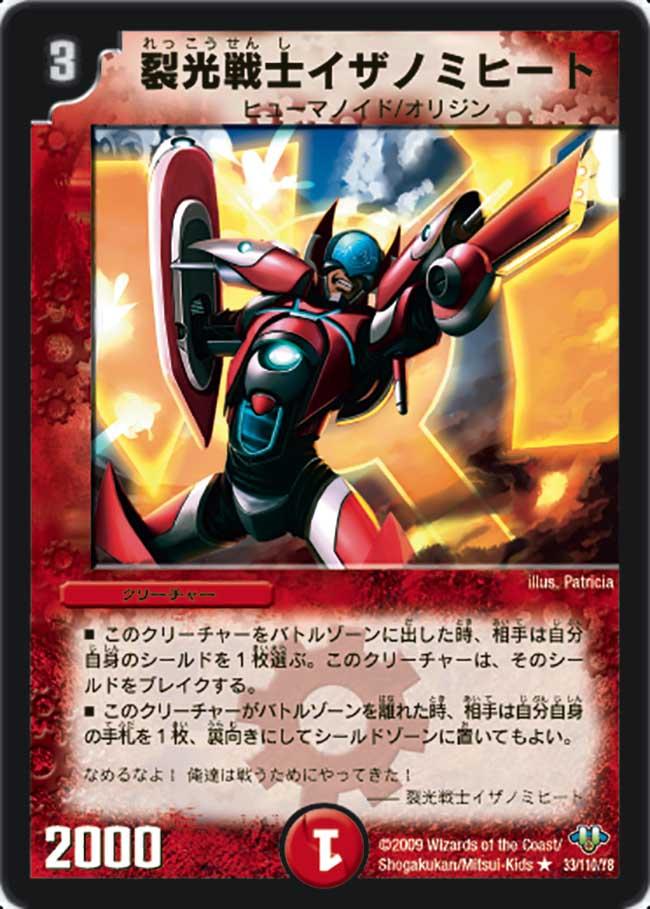 Izanomi Heat, Piercing Light Soldier