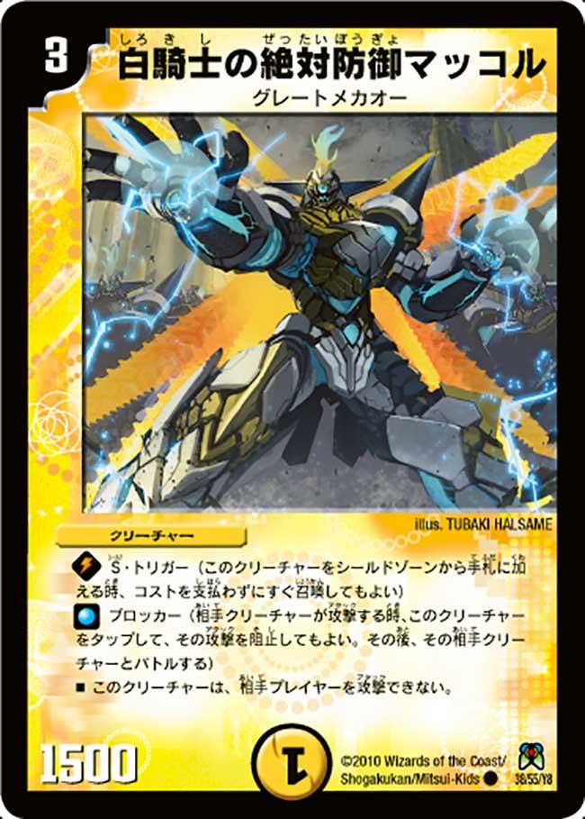 Makkor, Impregnable White Knight