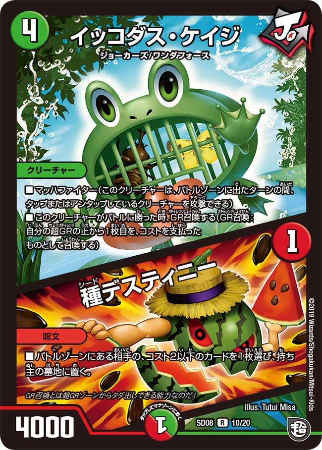 Ikkodas Cage / Seed Destiny