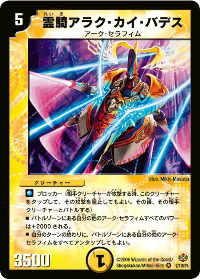 Arac Kai Bades, Spirit Knight