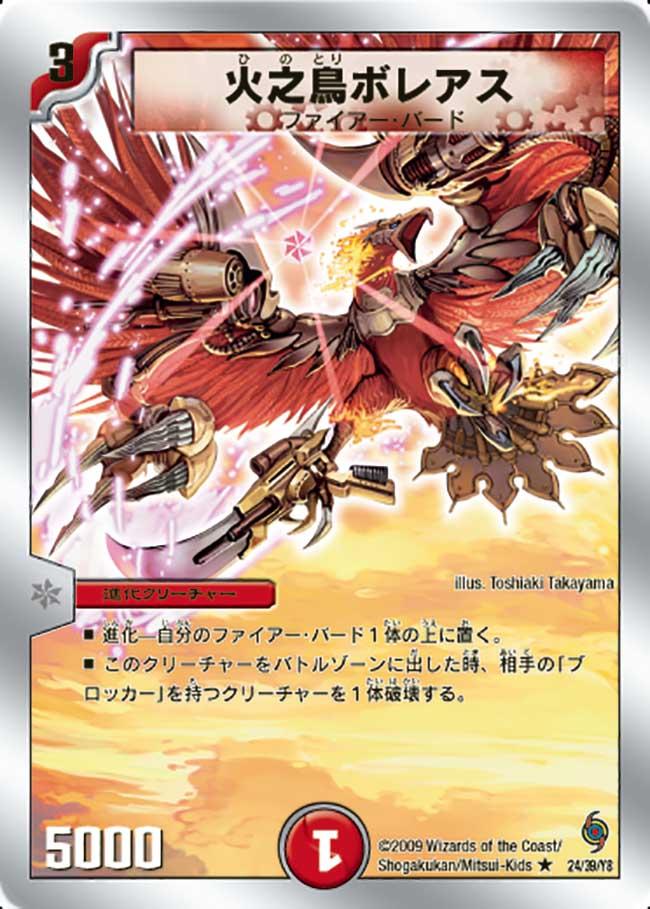 Boleas, Bird of Fire
