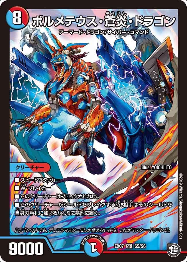 Bolmeteus Blue Flame Dragon