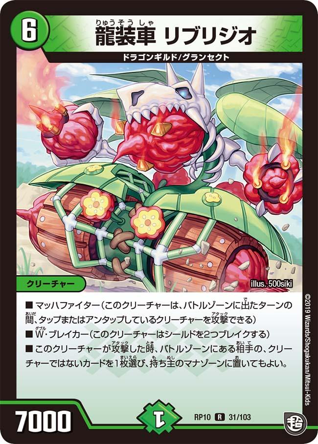 Rinurijio, Dragon Armored Car