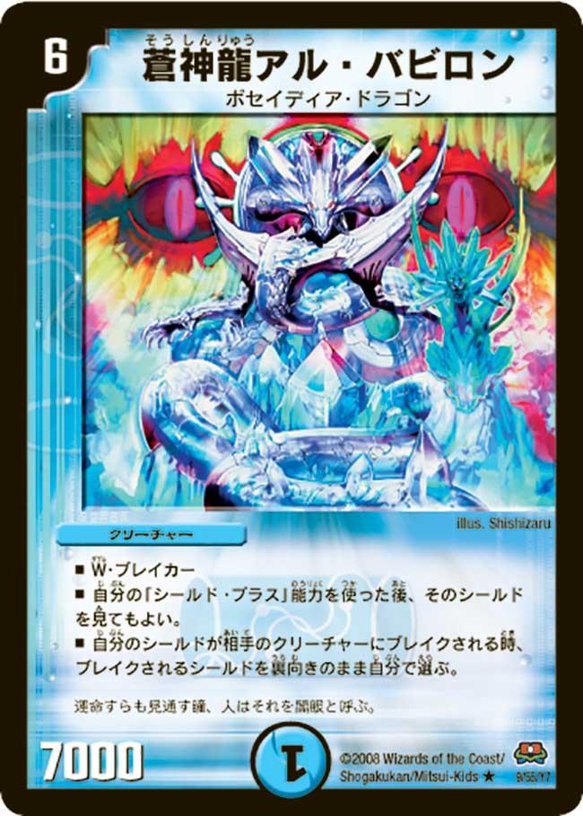 Al Babylon, Blue Divine Dragon