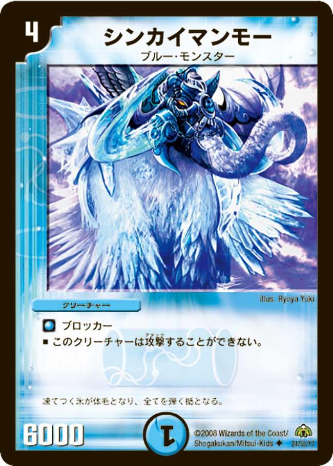 Deepsea Mammoth