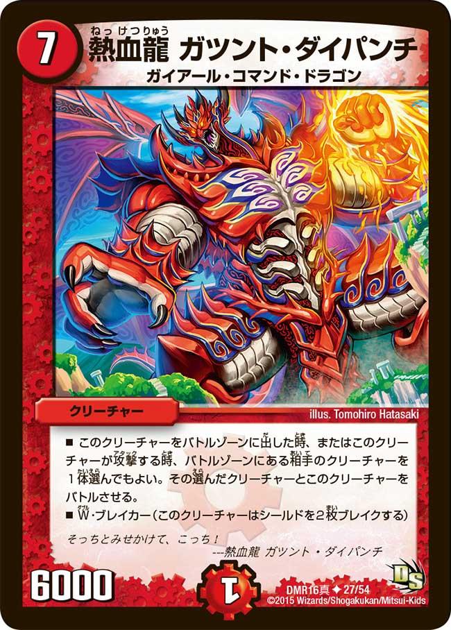 Gatsunto Daipunch, Passion Dragon