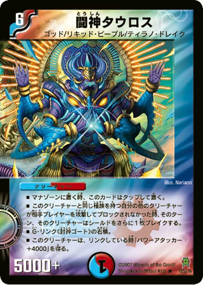 Tauros, Battle God
