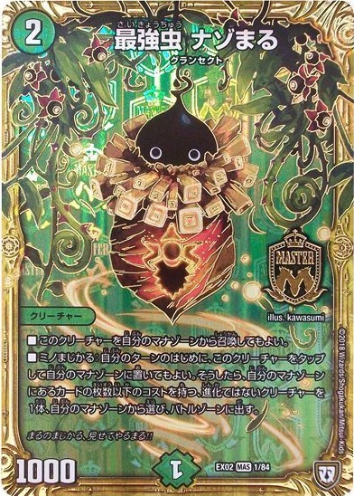 Nazomaru, Strongest Insect