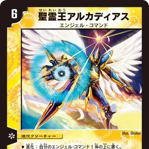 Duel Masters DMD-32 TCG Masters Chronicle deck 2016 of the Holy Spirit King Gene