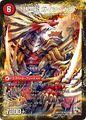 Gaishukaku, Passion Dragon