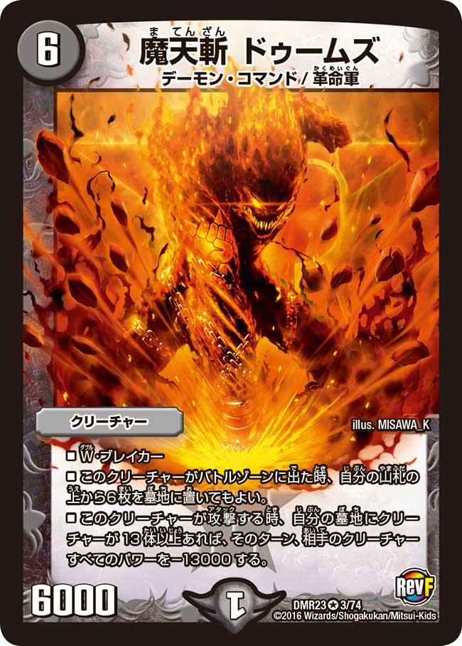 Dooms, Demonic Heavens Slash